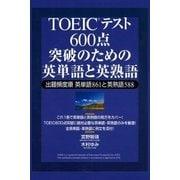 TOEICテスト 600点突破のための英単語と英熟語(ゴマブックス) [電子書籍]