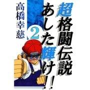 超格闘伝説あした輝け!!2(A-WAGON) [電子書籍]