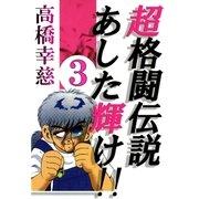 超格闘伝説あした輝け!!3(A-WAGON) [電子書籍]