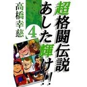 超格闘伝説あした輝け!!4(A-WAGON) [電子書籍]