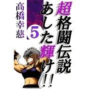 超格闘伝説あした輝け!!5(A-WAGON) [電子書籍]