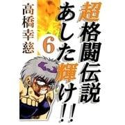 超格闘伝説あした輝け!!6(A-WAGON) [電子書籍]