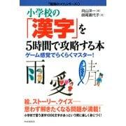 小学校の「漢字」を5時間で攻略する本 ゲーム感覚でらくらくマスター!(PHP研究所) [電子書籍]