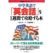 中学英語で 「英会話」を1週間で攻略する本(PHP研究所) [電子書籍]