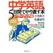 中学英語を5日間でやり直す本<パワーアップ編> これで「読む」「書く」「話す」が自由自在!(PHP研究所) [電子書籍]