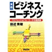[実践]ビジネス・コーチング プロフェッショナル・コーチの道具箱(PHP研究所) [電子書籍]
