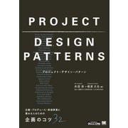 プロジェクト・デザイン・パターン 企画・プロデュース・新規事業に携わる人のための企画のコツ32(翔泳社) [電子書籍]