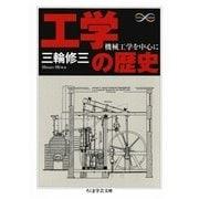 工学の歴史 ──機械工学を中心に(筑摩書房) [電子書籍]