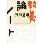教養論ノート(幻冬舎) [電子書籍]