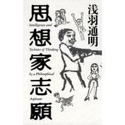 思想家志願(幻冬舎) [電子書籍]