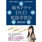 日本で、自宅で、一人で、ここまでできる! 海外ドラマDVD英語学習法(CCCメディアハウス) [電子書籍]