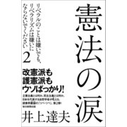憲法の涙(毎日新聞出版) [電子書籍]