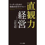直観力経営(幻冬舎) [電子書籍]