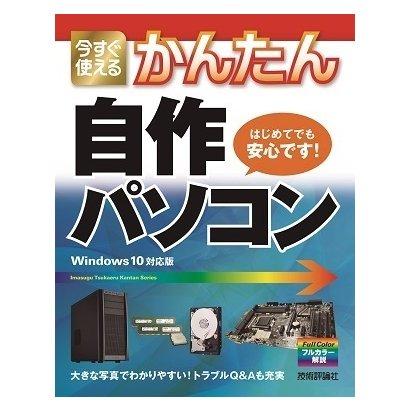 今すぐ使えるかんたん自作パソコン「Windows10対応版」(今すぐ使えるかんたんシリーズ) (技術評論社) [電子書籍]