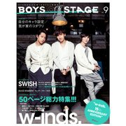 別冊CD&DLでーた BOYS ON STAGE vol.9 w-inds. 15th ANNIVERSARY EDITION(KADOKAWA) [電子書籍]
