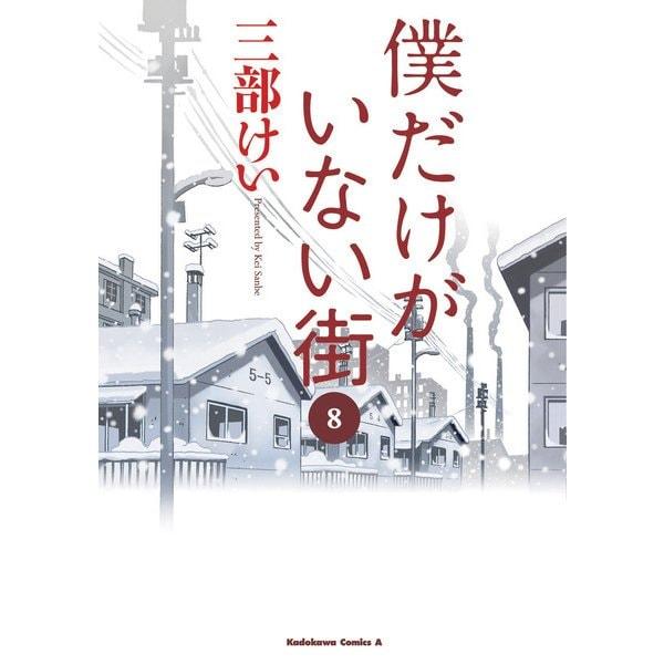 僕だけがいない街(8)(KADOKAWA) [電子書籍]