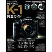 リコーイメージング PENTAX K-1 完全ガイド(インプレス) [電子書籍]