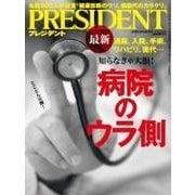 PRESIDENT 2016.5.16号(プレジデント社) [電子書籍]