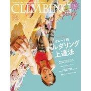 CLIMBING joy (クライミングジョイ) No.15 2016(山と溪谷社) [電子書籍]