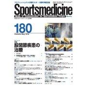 スポーツメディスン No.180(ブックハウス・エイチディ) [電子書籍]