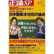 正論SP(スペシャル)(産経新聞社) [電子書籍]