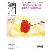 Senka21 2016年5月号(音元出版) [電子書籍]