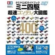 タミヤ公式ガイドブック ミニ四駆 超速コンデレ大図鑑(学研) [電子書籍]