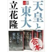 合本 天皇と東大【文春e-Books】(文藝春秋) [電子書籍]