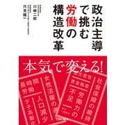 政治主導で挑む労働の構造改革(日経BP社) [電子書籍]