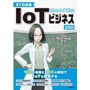 すぐ分かる IoTビジネス200(日経BP社) [電子書籍]