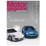 Motor Magazine 2016年6月号Full版(モーターマガジン社) [電子書籍]
