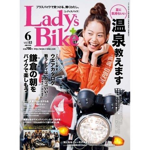 L+bike(レディスバイク) No.63(クレタパブリッシング) [電子書籍]