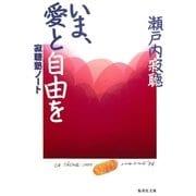 いま、愛と自由を 寂聴塾ノート(集英社) [電子書籍]