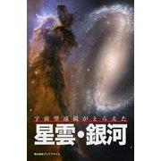 宇宙望遠鏡がとらえた 星雲・銀河(ブックブライト) [電子書籍]