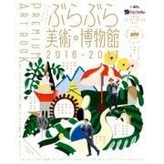 ぶらぶら美術・博物館 プレミアムアートブック2016‐2017(KADOKAWA) [電子書籍]