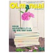 月刊OLマニュアル 2016年5月号(研修出版) [電子書籍]