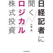 日経記者に聞く ロジカル株式投資(日経BP社) [電子書籍]