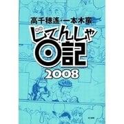 じてんしゃ日記2008(早川書房) [電子書籍]