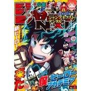 ジャンプNEXT!! デジタル 2016 vol.2(集英社) [電子書籍]