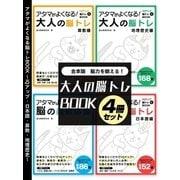 脳力を鍛える!大人の脳トレBOOK 4冊セット~IQアップ・日本語・算数・地理歴史~(スマートゲート) [電子書籍]