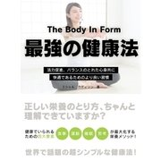 The Body In Form  ~活力促進、バランスのとれた心身共に快適であるためのより良い習慣~(スマートゲート) [電子書籍]