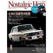 Nostalgic Hero 2016年 6月号(芸文社) [電子書籍]
