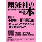 翔泳社の本 Vol.04(翔泳社) [電子書籍]