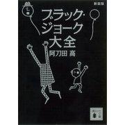 新装版 ブラック・ジョーク大全(講談社) [電子書籍]
