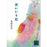 夜かかる虹(講談社) [電子書籍]