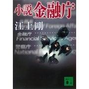 小説 金融庁(講談社) [電子書籍]