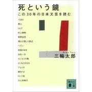 死という鏡 この30年の日本文芸を読む(講談社) [電子書籍]