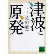 津波と原発(講談社) [電子書籍]