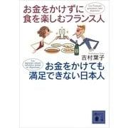 お金をかけずに食を楽しむフランス人 お金をかけても満足できない日本人(講談社) [電子書籍]