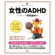 女性のADHD(講談社) [電子書籍]
